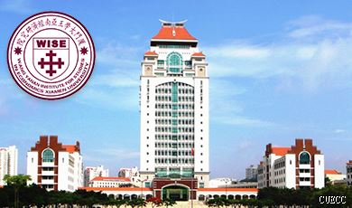 The Wang Yanan Institute for Studies in Economics, Xiamen University